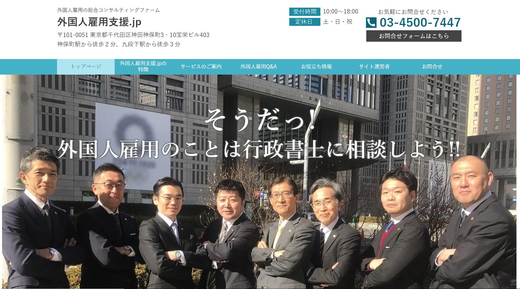 外国人雇用支援.jpの採用HPです