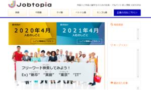 JOBTOPIAホームページ画像
