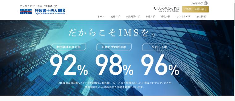 外国人採用 IMS様ホームページ