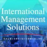 あの東京大学とも連携!日本企業と世界をつなぐ行政書士法人IMS
