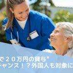 介護へ転職で20万円の貸付:人材確保につながる?!