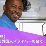 【運送業界】外国人ドライバーに期待が高まっている!?