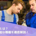 技能実習生を受け入れられる職種とは?82職種148作業まで徹底解説します