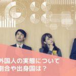 日本で働く外国人の数は?在留資格は何が多い?
